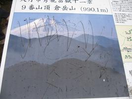 kuradakeyama 085.JPG