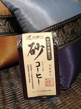 sunakohi.jpg