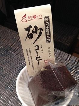 sunakohi2.jpg